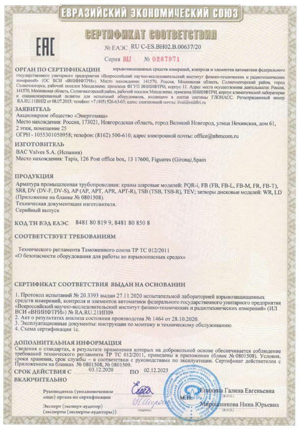 GOST R CERTIFICATE OF CONFORMITY.  Russia